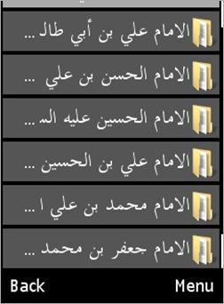 كتاب الائمة الاثنى عشر pdf